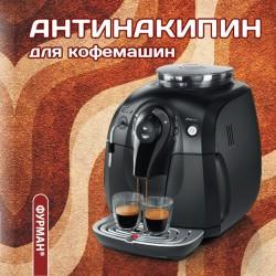 АНТИНАКИПИН для кофемашин и...