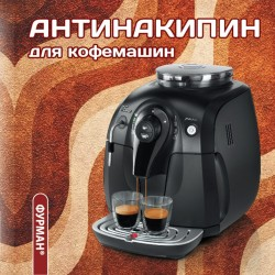 ANTINAKIPIN for coffee...