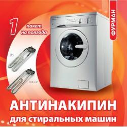 АНТИНАКІПІН для пральних...