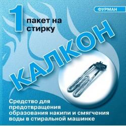 КАЛКОН ___ФУРМАН