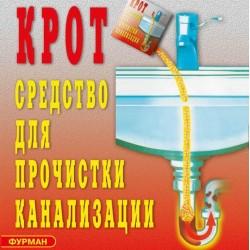 КРОТ___ФУРМАН