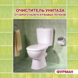 Очиститель унитаза ___ФУРМАН